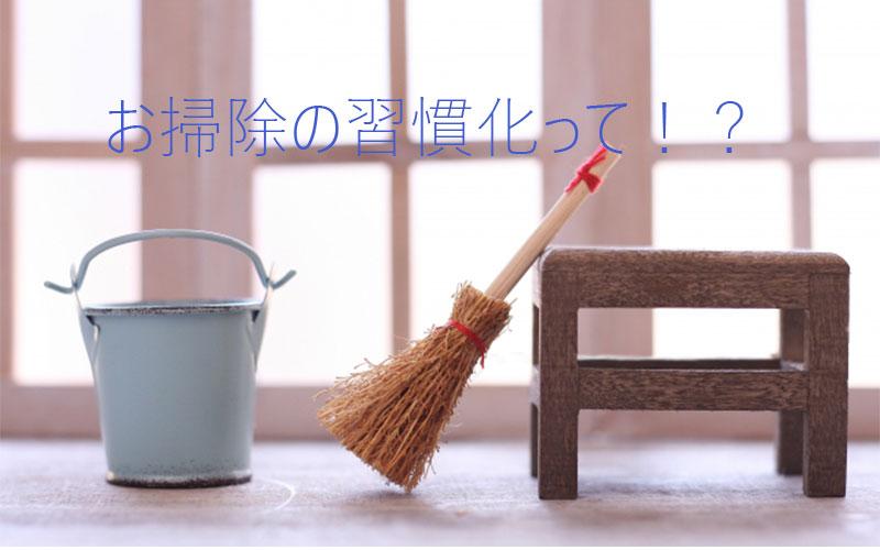 お掃除の習慣化