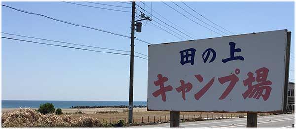 田ノ上キャンプ場