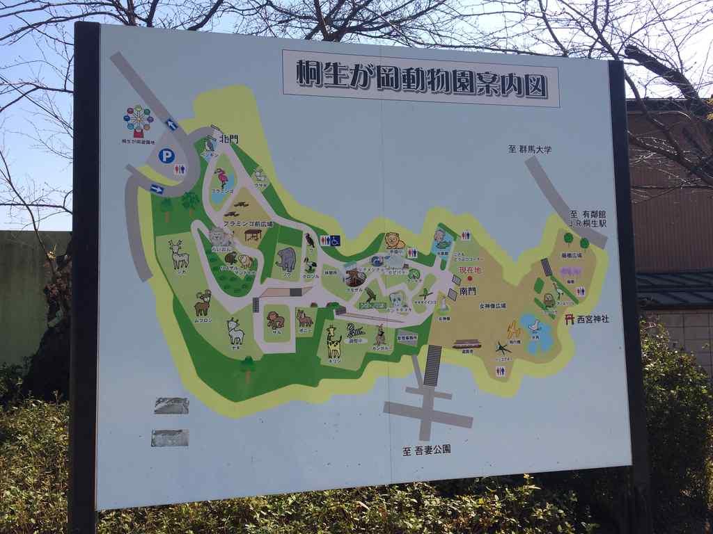 桐生が丘公園