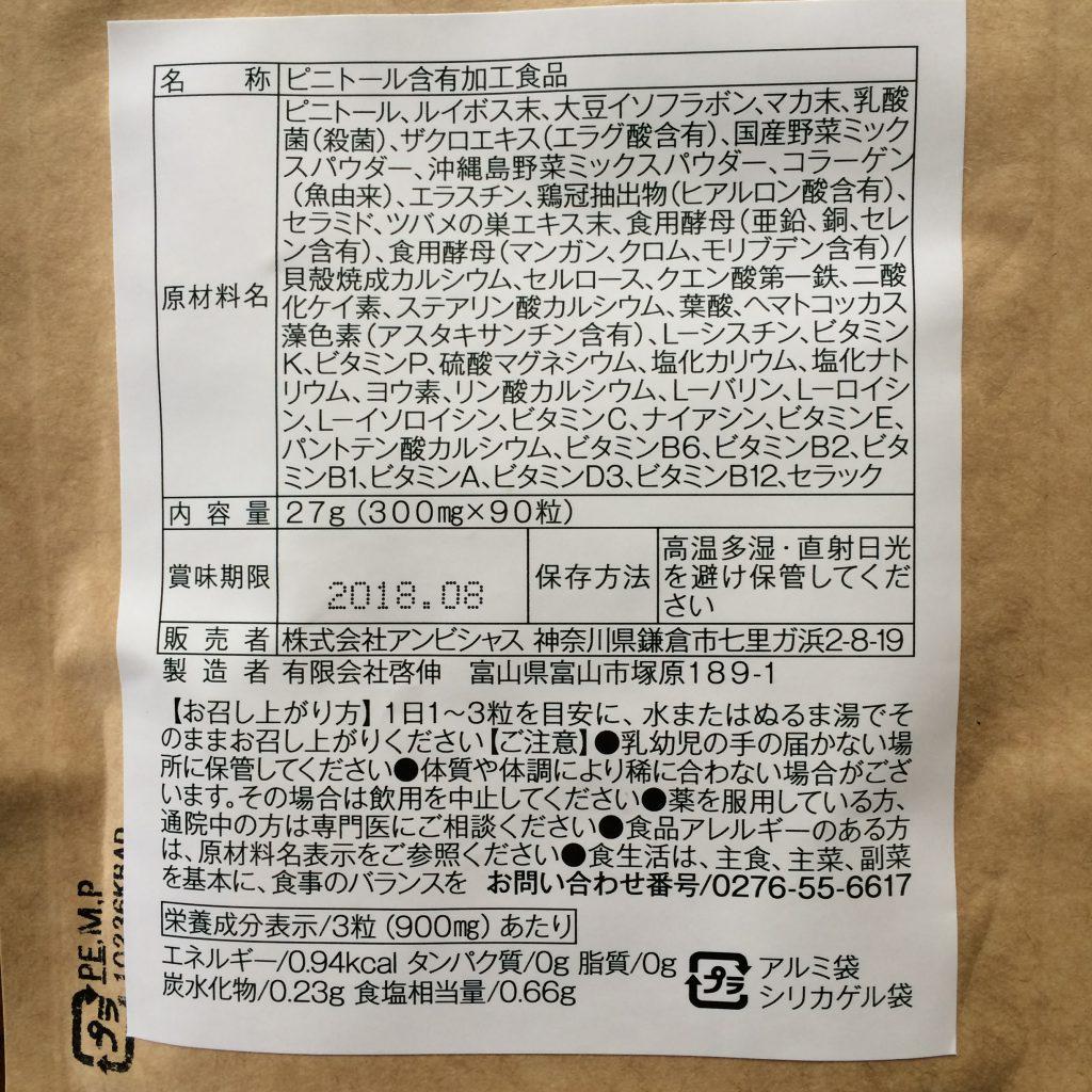 ママナチュレ「葉酸サプリ」成分