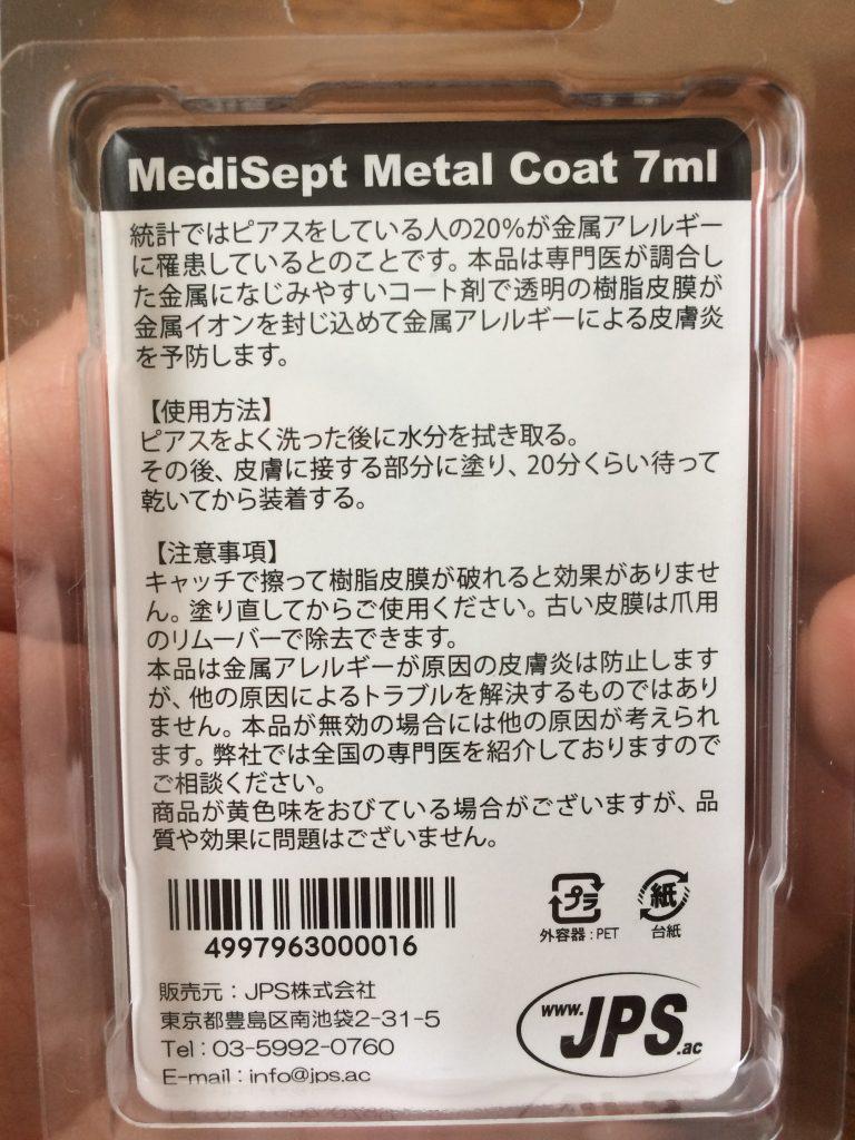 メタルコート