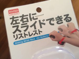 リストレスト100円