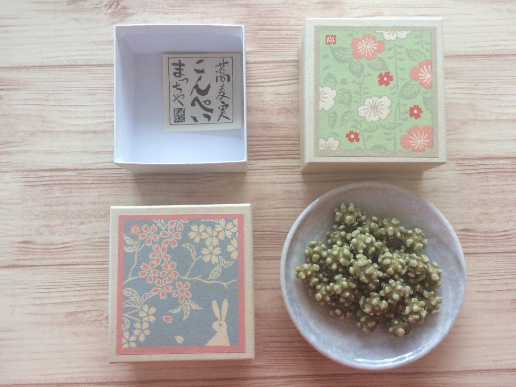 抹茶の金平糖