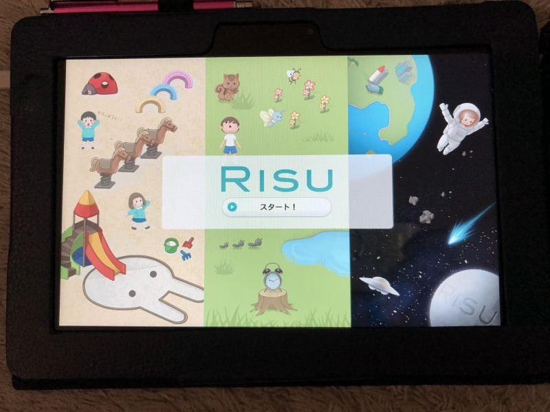 RISUリス算数のタブレット