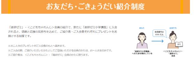 チャレンジタッチ紹介キャンペーン